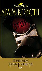 Агата Кристи -Похищение премьер-министра (сборник)