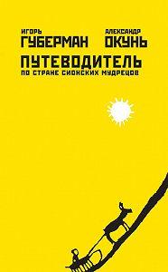 Игорь Губерман, Александр Окунь - Путеводитель по стране сионских мудрецов