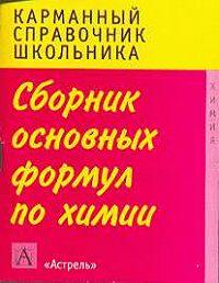 Е. В. Савинкина, Г. П. Логинова - Сборник основных формул школьного курса химии