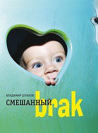 Владимир Шпаков - Смешанный brак
