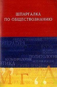 Анна Дмитриевна Барышева - Обществознание. Шпаргалка
