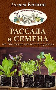 Галина Кизима -Рассада и семена. Все, что нужно для богатого урожая