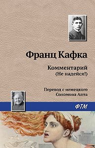 Франц Кафка -Комментарий (не надейся!)