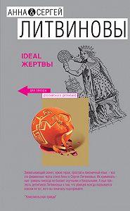 Анна и Сергей Литвиновы -Ideal жертвы