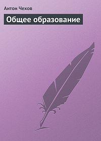 Антон Чехов -Общее образование