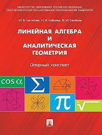 Владимир Семенов -Линейная алгебра и аналитическая геометрия. Опорный конспект. Учебное пособие