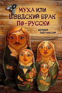 Евгений Подгаевский -Муха, или Шведский брак по-русски