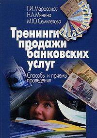 Мария Семилетова -Тренинги продажи банковских услуг. Способы и приемы проведения