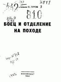 С. Гуров -Боец и отделение на походе