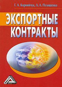 Галина Корнийчук, Алексей Пелишенко - Экспортные контракты