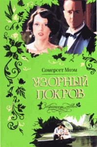 Уильям Сомерсет Моэм -Непокоренная