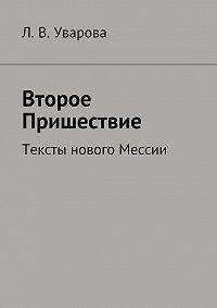 Л. Уварова -Мессия. Пришествие. Тексты нового Мессии
