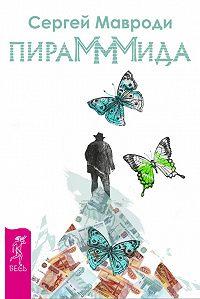 Сергей Мавроди -ПираМММида