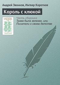 Ингвар Коротков - Король с клюкой