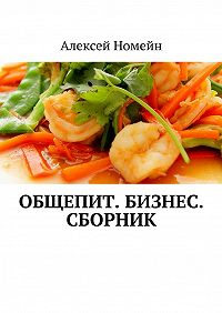 Алексей Номейн -Общепит. Бизнес. Сборник