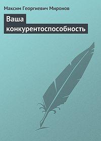 Максим Георгиевич Миронов -Ваша конкурентоспособность
