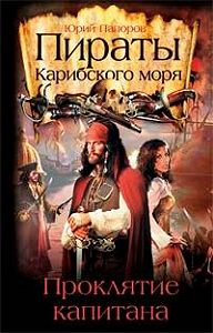 Юрий Папоров -Пираты Карибского моря. Проклятие капитана
