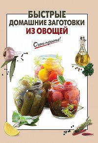 Е. Соколова -Быстрые домашние заготовки из овощей