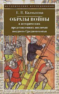 Елена Калмыкова -Образы войны в исторических представлениях англичан позднего Средневековья