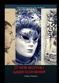 Сефер Омаров -О чем молчат цари сознания