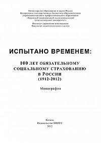 А. Морозов -Испытано временем: 100 лет обязательному социальному страхованию в России (1912-2012)