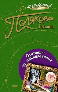 Татьяна Полякова -Охотницы за привидениями