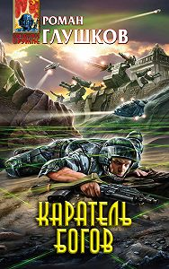 Роман Глушков -Каратель богов