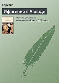 Еврипид -Ифигения в Авлиде