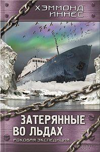 Хэммонд  Иннес -Затерянные во льдах. Роковая экспедиция