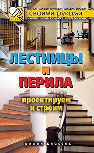 Галина Серикова -Лестницы и перила. Проектируем и строим