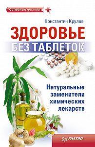 Константин Крулев -Здоровье без таблеток. Натуральные заменители химических лекарств