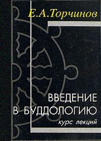 Евгений Алексеевич Торчинов -Введение в буддологию: курс лекций