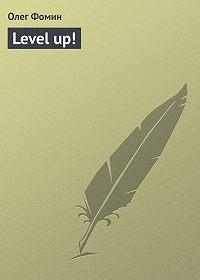 Олег Фомин -Level up!