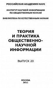 Юрий Пивоваров -Теория и практика общественно-научной информации. Выпуск 20