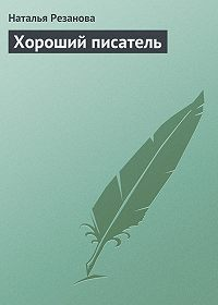 Наталья Резанова -Хороший писатель