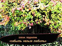 Елена Подкатик -Забыть нельзя любить