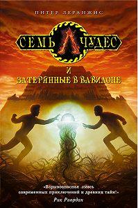 Питер Леранжис -Семь чудес и затерянные в Вавилоне