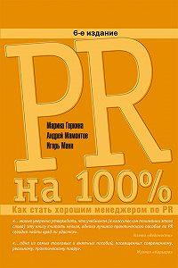 Марина Горкина -PR на 100%. Как стать хорошим менеджером по PR