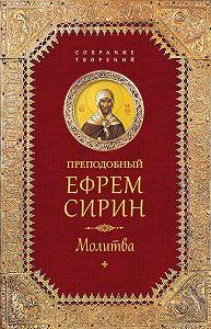 Ефрем Сирин - Собрание творений. Молитва