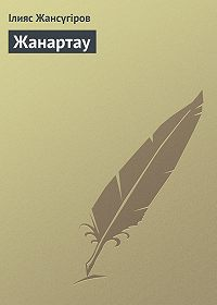 Ілияс Жансүгіров -Жанартау