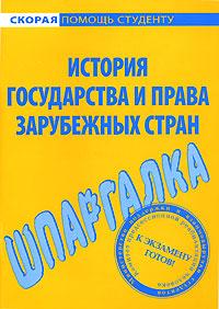 Антон Викторович Селянин -Шпаргалка по истории государства и права зарубежных стран