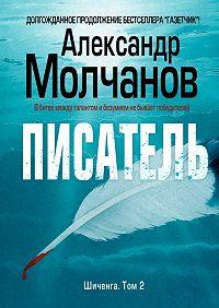 Александр Молчанов -Писатель