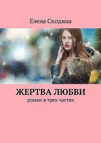 Елена Сподина - Жертва любви