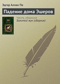 Эдгар Аллан По -Падение дома Эшеров