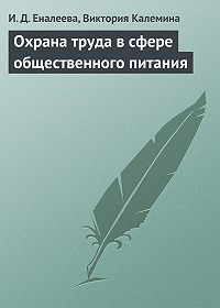 И. Д. Еналеева, В. В. Калемина - Охрана труда в сфере общественного питания