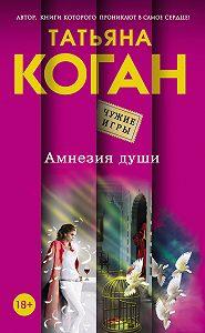 Татьяна Коган -Амнезия души