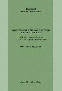Валерий Рыжков -Заболевания нервной системы и беременность