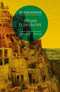 Евгений Жаринов -Лекции о литературе. Диалог эпох