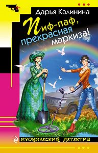 Дарья Александровна Калинина -Пиф-паф, прекрасная маркиза!