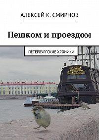 Алексей Смирнов - Пешком ипроездом (сборник)